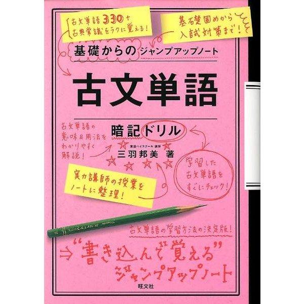 基礎からのジャンプアップノート古文単語・暗記ドリル [全集叢書]
