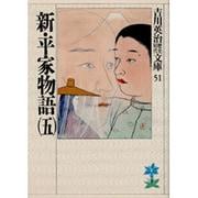 新・平家物語〈5〉(吉川英治歴史時代文庫〈51〉) [文庫]