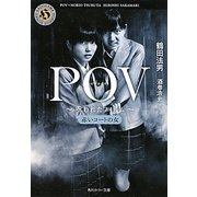 POV 呪われたフィルム―赤いコートの女(角川ホラー文庫) [文庫]