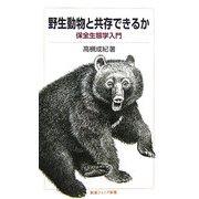 野生動物と共存できるか―保全生態学入門(岩波ジュニア新書) [新書]