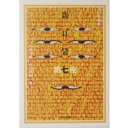 新耳袋―現代百物語〈第7夜〉(角川文庫) [文庫]