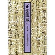 正法眼蔵〈3〉(岩波文庫) [文庫]