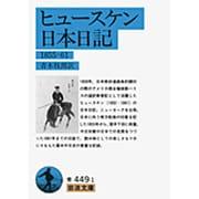 ヒュースケン日本日記 1855~1861(岩波文庫) [文庫]