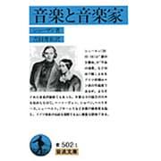 音楽と音楽家(岩波文庫 青502-1) [文庫]