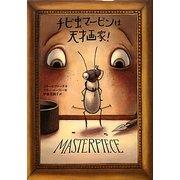 チビ虫マービンは天才画家! [単行本]