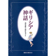 ギリシア神話(偕成社文庫 3043) [全集叢書]