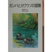 ガンバとカワウソの冒険 新版 (岩波少年文庫) [全集叢書]