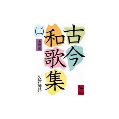 古今和歌集 3(講談社学術文庫 433) [文庫]
