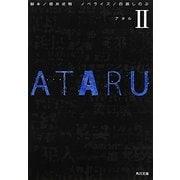ATARU〈2〉(角川文庫) [文庫]