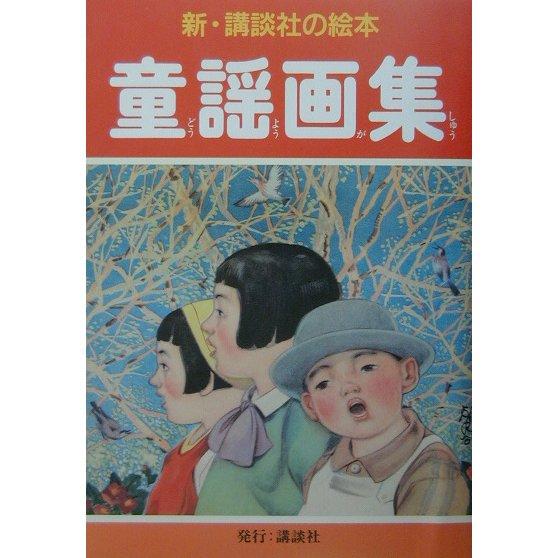 童謡画集(新・講談社の絵本〈19〉) [全集叢書]