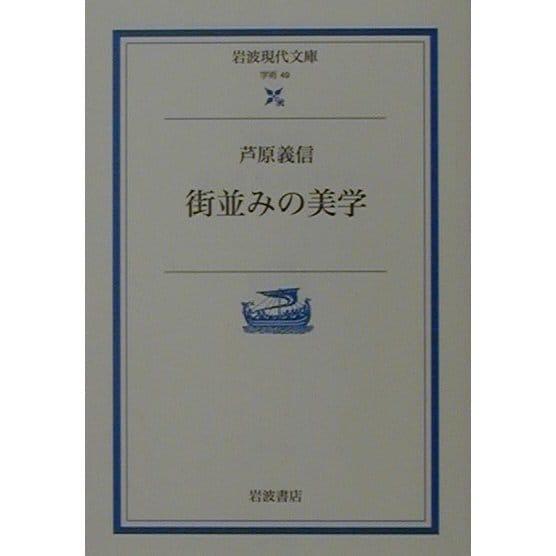街並みの美学(岩波現代文庫) [文庫]