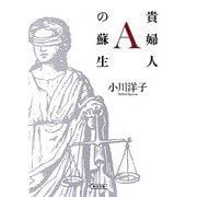 貴婦人Aの蘇生(朝日文庫) [文庫]