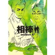 相棒 season 4〈下〉(朝日文庫) [文庫]