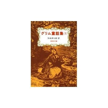 グリム童話集 1(偕成社文庫 3084) [全集叢書]
