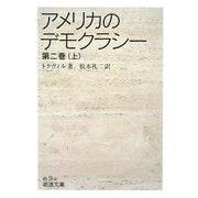 アメリカのデモクラシー〈第2巻(上)〉(岩波文庫) [文庫]