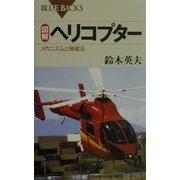 図解 ヘリコプター―メカニズムと操縦法(ブルーバックス) [新書]