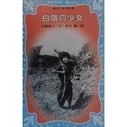 白旗の少女(講談社青い鳥文庫) [新書]