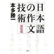 日本語の作文技術 新装版 [単行本]
