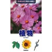 植物 増補改訂版 (新ポケット版 学研の図鑑〈2〉) [図鑑]
