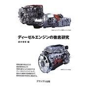 ディーゼルエンジンの徹底研究 [単行本]