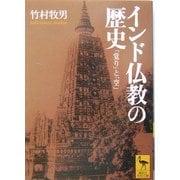 インド仏教の歴史―「覚り」と「空」(講談社学術文庫) [文庫]