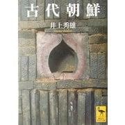 古代朝鮮(講談社学術文庫) [文庫]