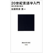 20世紀言語学入門―現代思想の原点(講談社現代新書〈1248〉) [新書]
