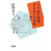 クク氏の結婚、キキ夫人の幸福(朝日文庫) [文庫]