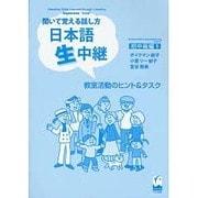 聞いて覚える話し方日本語生中継 初中級編 1教室活動のヒント-教室活動のヒント&タスク [単行本]