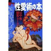 性愛術の本-房中術と秘密のヨーガ(NEW SIGHT MOOK Books Esoterica 38) [ムックその他]