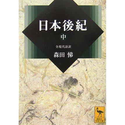 日本後紀〈中〉(講談社学術文庫) [文庫]