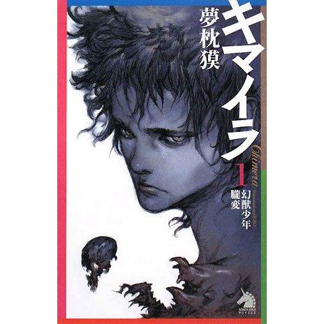キマイラ〈1〉幻獣少年・朧変(ソノラマノベルス) [新書]
