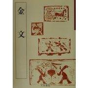 金文(中国古代の書〈2〉) [単行本]