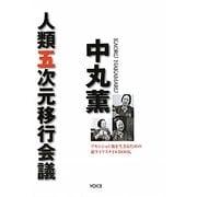 中丸薫 人類五次元移行会議―アセンション後を生きるための新ライフスタイルBOOK [単行本]