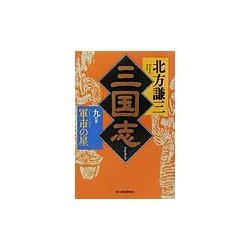 三国志〈9の巻〉軍市の星(ハルキ文庫―時代小説文庫) [文庫]