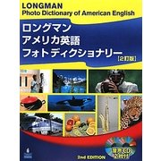 ロングマン アメリカ英語フォトディクショナリー 2訂版 [事典辞典]