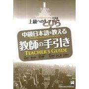 中級日本語を教える教師の手引き-コンテンツとマルチメディアで学ぶ日本語上級へのとびら [単行本]