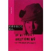 直感を信じて、進め。―Do without Questioning:at the drop of a hat! [単行本]