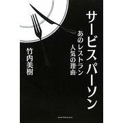 サービスパーソン―あのレストラン人気の理由(ワケ) [単行本]