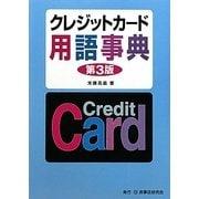 クレジットカード用語事典 第3版 [単行本]