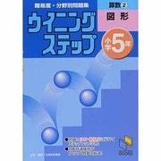 ウイニングステップ 小学5年 算数2 図形(日能研ブックス-ウイニングステップシリーズ) [単行本]