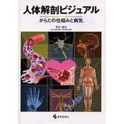 人体解剖ビジュアル-からだの仕組みと病気 [単行本]