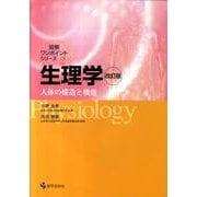 生理学 第2版-人体の構造と機能(図解ワンポイントシリーズ 2) [単行本]