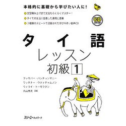タイ語レッスン初級〈1〉(マルチリンガルライブラリー) [単行本]
