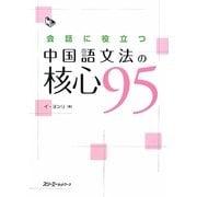 会話に役立つ中国語文法の核心95(マルチリンガルライブラリー) [単行本]