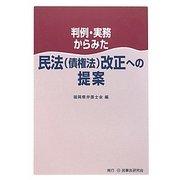 判例・実務からみた民法(債権法)改正への提案 [単行本]