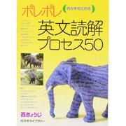 ポレポレ英文読解プロセス50 [単行本]