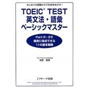 TOEIC TEST英文法・語彙ベーシックマスター―Part5・6で確実に得点できる11の基本戦略 [単行本]