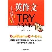 英作文TRY AGAIN! [単行本]