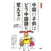 中国の子供はどう中国語を覚えるか 新装改訂版 [単行本]